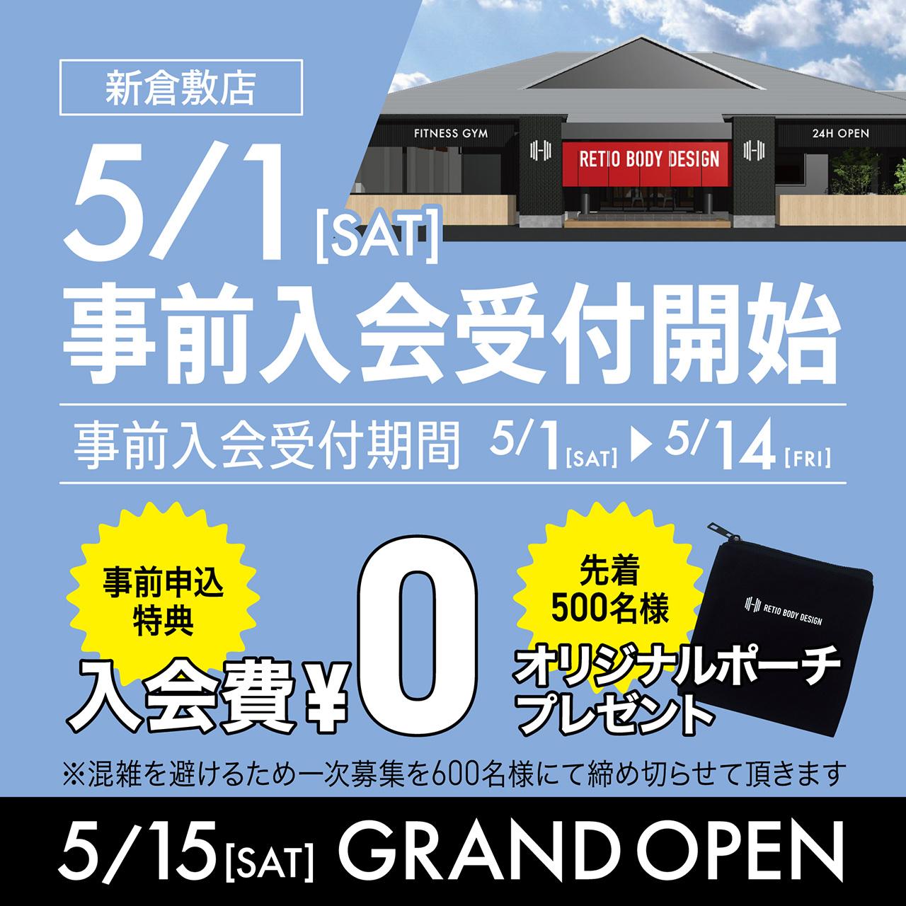 新倉敷店 5/1(SAT) 事前入会受付開始