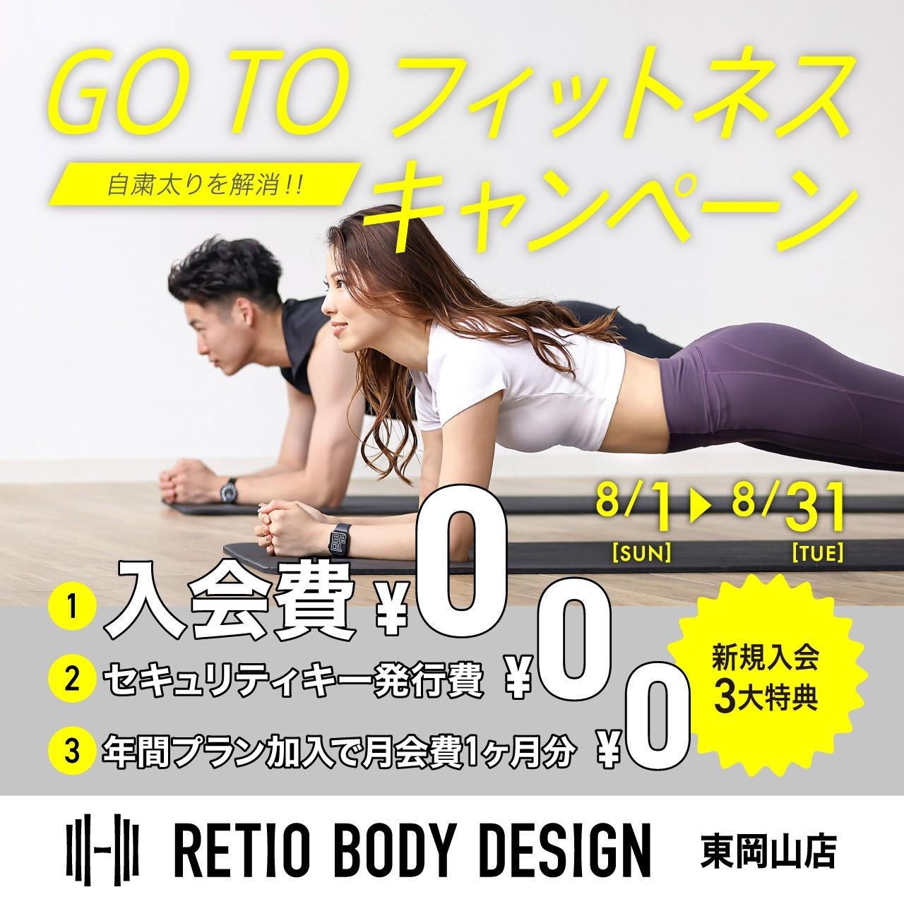 GOTOフィットネスキャンペーン