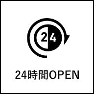 24時間 OPEN