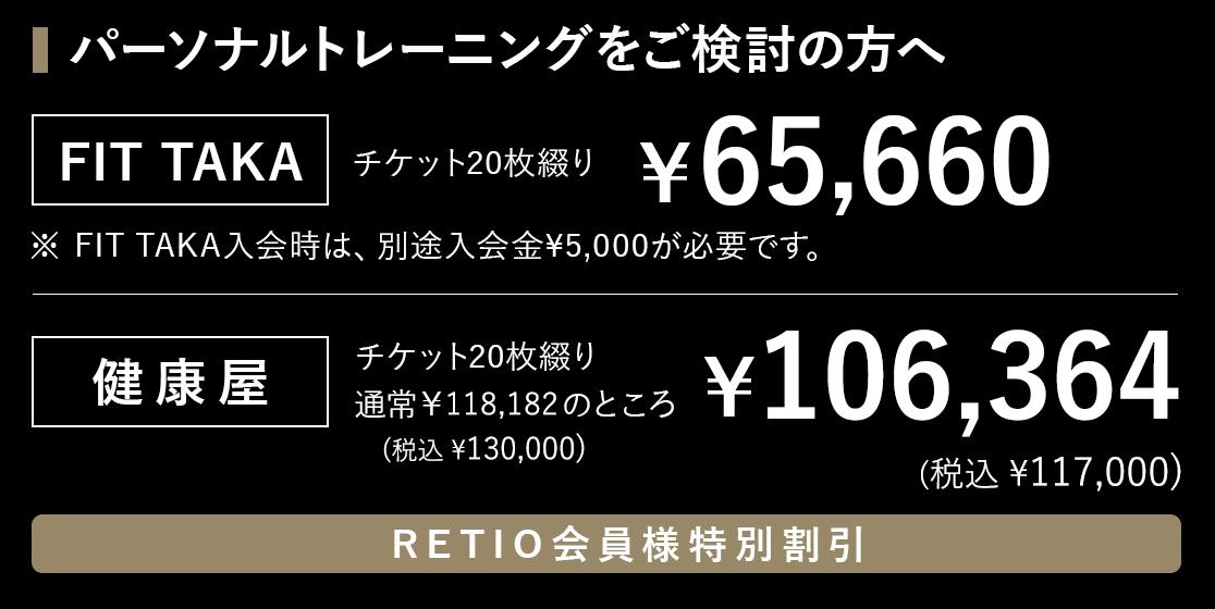 RETIO BODY DESIGN(レシオ・ボディ・デザイン)岡山市北区問屋町の24時間営業フィットネスジム提携ジム料金表