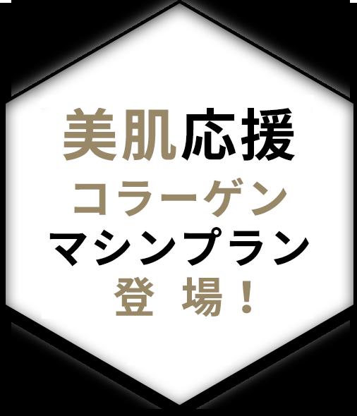 RETIO BODY DESIGN(レシオ・ボディ・デザイン)岡山市北区問屋町の24時間営業フィットネスジム美肌応援!コラーゲンマシンプラン登場