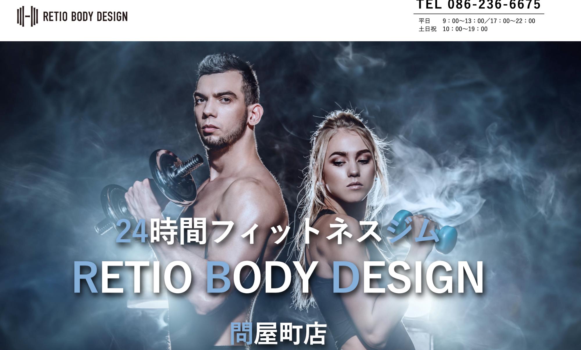 RETIO BODY DESIGN 岡山問屋町店