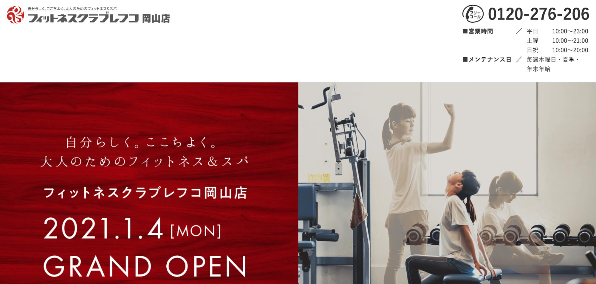 フィットネスクラブレフコ 岡山店