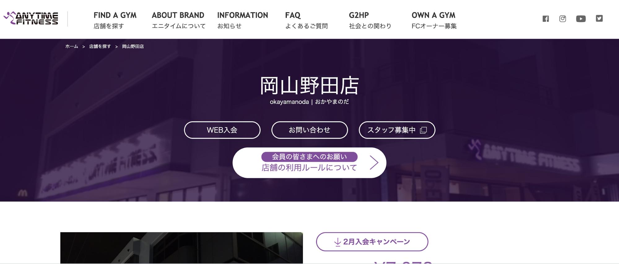 エニタイムフィットネス 岡山野田店