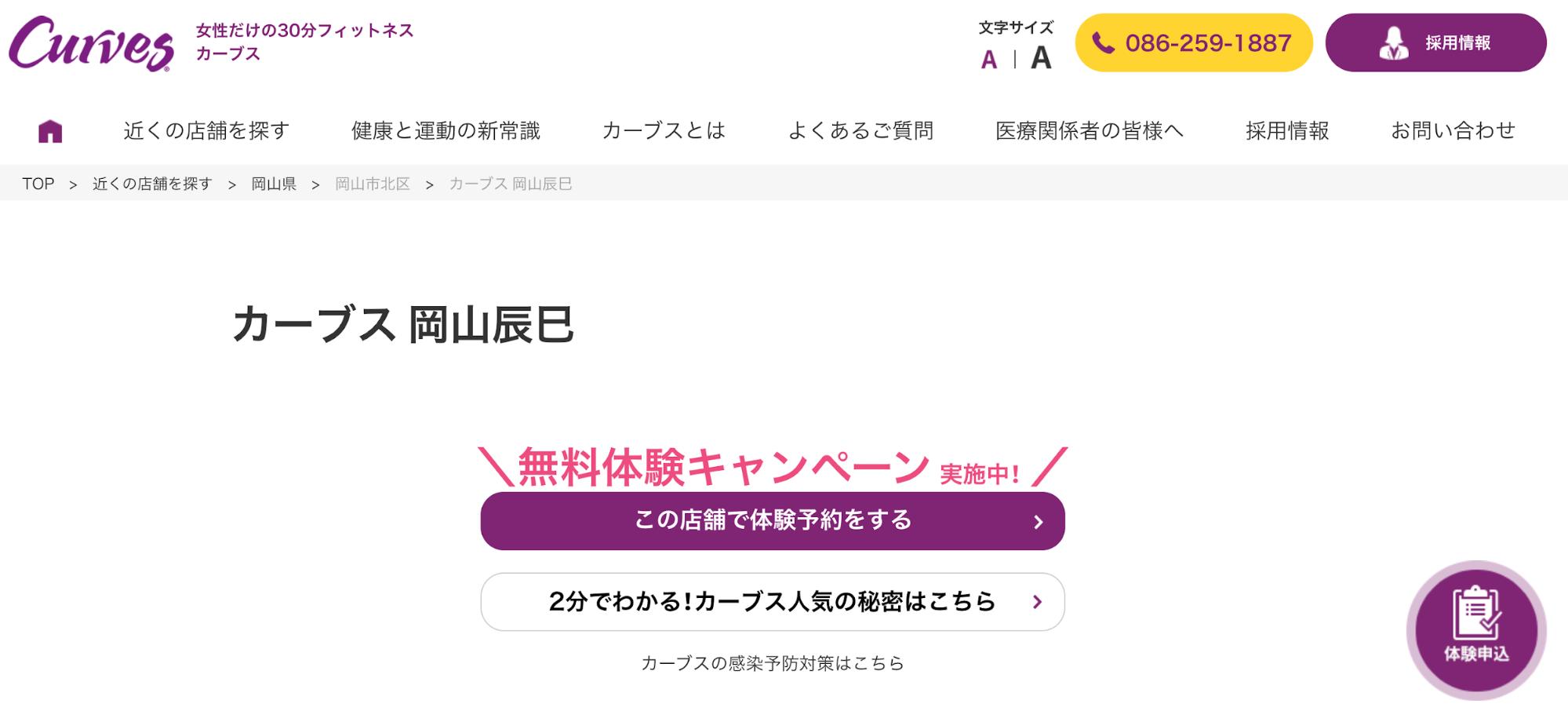 カーブス 岡山辰巳店